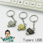 ★7-11限今日299免運★TYPE-C USB OTG轉接頭 轉接器 傳輸 轉接頭鑰匙圈【C0199】