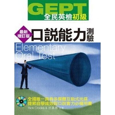 GEPT全民英檢(初級)口說能力測驗(附CD)