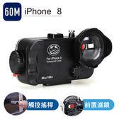 放肆購 Kamera Apple iPhone 8 4.7吋 潛水殼 防水殼 內含廣角鏡 60米深潛 水下控制鈕 鏡頭濾鏡 iPhone8 i8