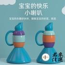 兒童小喇叭可吹奏鍛煉肺活量樂器男女寶寶音樂玩具【君來佳選】