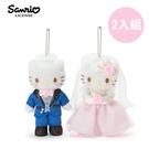 2入組【日本正版】凱蒂貓 婚紗造型 吊飾 絨毛玩偶 Hello Kitty 三麗鷗 Sanrio - 383940