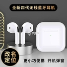 交換禮物真無線藍芽耳機迷你雙耳4代入耳式運動OPPOvivo華為蘋果安卓