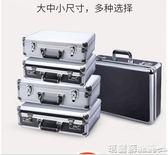 密碼箱  手提式鋁合金密碼工具箱保險箱子文件箱五金設備儀器箱多功能小號mks  瑪麗蘇