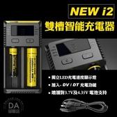 奈特科爾 NiteCore 充電電池 充電器 電量顯示 可充2顆 3號4號電池 18650等 NEW i2 附防偽序號
