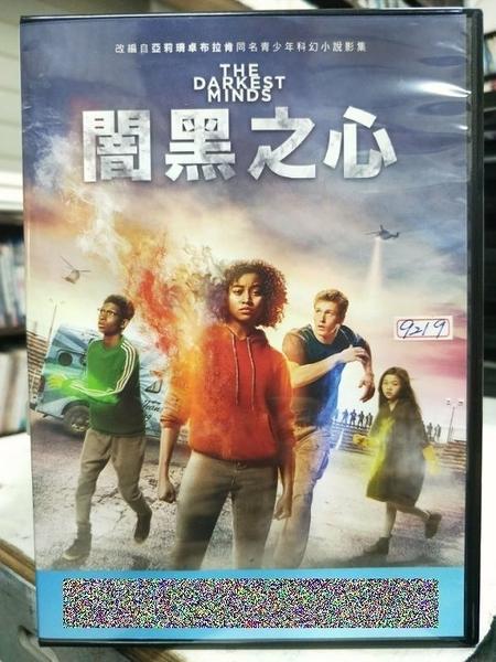 挖寶二手片-Z25-041-正版DVD-電影【闇黑之心/The Darkest Minds】-怪奇物語製作團隊(直購價)