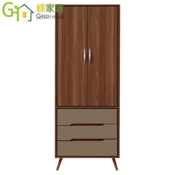 【綠家居】絲塔芙 時尚2.5尺木紋三抽開門式衣櫃(單吊桿+三抽屜)