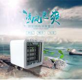 冷風機cooler制冷保濕USB迷你小風扇節能車載麥吉良品