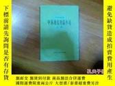 二手書博民逛書店罕見中國現代短篇小說(上冊)Y21951 上海文藝出版社編輯 上