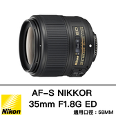 【下殺】NIKON AF-S DX 35mm f/1.8 G  總代理國祥公司貨 德寶光學