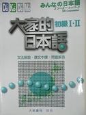 【書寶二手書T4/語言學習_KC8】大家的日本語:初級I.II_文法解說.課文中譯.問題解答_大新編輯部