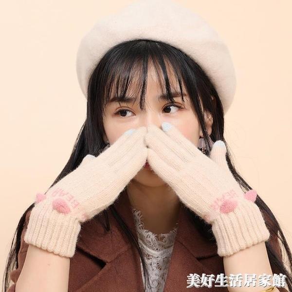 觸屏手套女冬可愛韓版雙層加絨加厚針織毛線五指騎行冬天保暖防寒 美好生活
