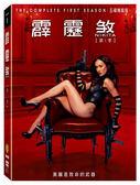 霹靂煞 第1季 DVD Nikita Season 1 免運 (購潮8)