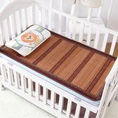 寶寶夏涼席子兒童竹席藤席幼兒園午睡席嬰兒床雙面單人學生竹涼席