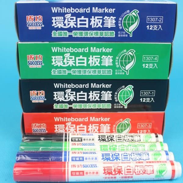 成功白板筆 1307 成功環保白板筆/一支入{定25}~安全無毒~無異味~高
