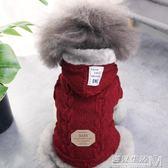 泰迪衣服秋冬裝寵物小型犬比熊博美貴賓幼犬小狗狗毛衣加厚款服飾  遇見生活