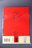 【我愛中華筆莊】大二字春聯(5張入) 25x36cm - 台灣品牌