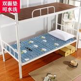 法蘭絨雙面學生床墊子母床鐵架床上下鋪兒童床護墊榻榻米水洗床墊【免運】