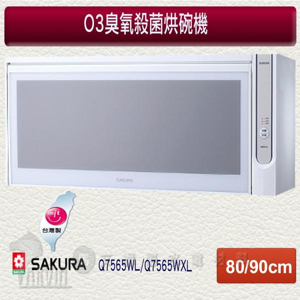 櫻花 SAKURA 烘碗機 O3臭氧殺菌懸掛式烘碗機(Q7565WL/Q7565WXL 80cm/90cm)