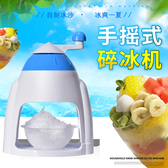 刨冰機 兒童家用小型搖刨冰機手動雪花刨冰機LJ9916『小美日記』