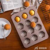 瑪德琳模具12連貝殼模具烘焙家用不粘烤盤烤箱用蛋糕模具大號 樂芙美鞋