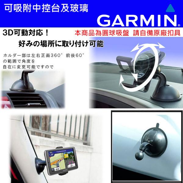 garmin nuvi 1370t 1420 1450 1470 1470t 50 gdr c530 c300 e350汽車吸盤儀表板吸盤導航車架吸盤架吸盤支架
