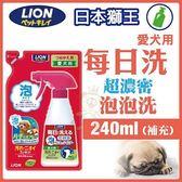 *KING WANG*日本LION獅王《每日洗-超濃密泡泡洗 》犬用240 ML