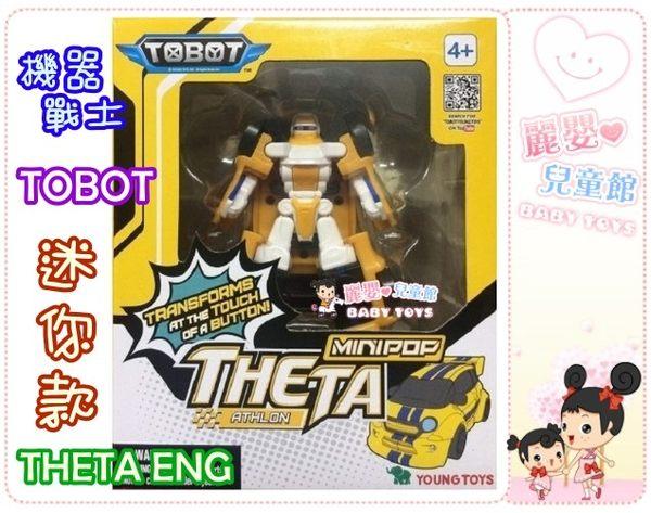 麗嬰兒童玩具館~麗嬰國際公司貨-TOBOT二代機器戰士-迷你款MINI機器戰士
