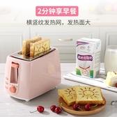 麵包機 烤面包機家用小早餐機 全自動多士爐2片土吐司多功能宿舍小功率考 聖誕節