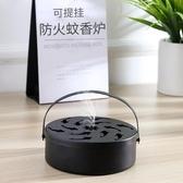 蚊香盒蚊香盒蚊香架蚊香盤托創意帶蓋安全防火家用香爐盤室內蚊香爐托盤 雙11 伊蘿