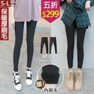 【五折價$299】糖罐子韓品‧純色內刷毛縮腰內搭褲→現貨(S-L)【DD2279】