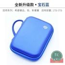 移動硬盤防震包保護套抗壓硬殼包數碼收納包【福喜行】