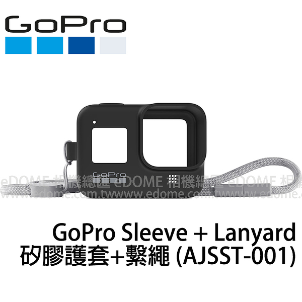 GoPro Sleeve + Lanyard 矽膠保護套+繫繩 (0利率 免運 台閔公司貨) AJSST-001 適用HEOR8 Black