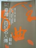 【書寶二手書T6/傳記_CHM】臺灣一百位名人傳_林衡道