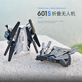 摺疊四軸無人機 高清實時航拍遙控飛機 定高飛行器兒童玩具男孩大wy【快速出貨限時八折】