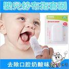嬰兒乳牙舌苔紗布指套刷 口腔清潔 6個裝-321寶貝屋