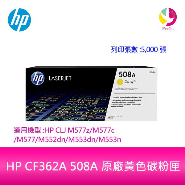 HP CF362A 508A 原廠黃色碳粉匣適用機型:HP CLJ M577z/M577c/M577/M552dn/M553dn/M553n