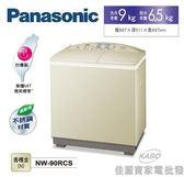 【佳麗寶】-留言享加碼折扣(Panasonic國際牌)雙槽大海龍洗衣機-9kg【NW-90RCS-N】留言享加碼折扣