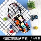 珠友 PB-80008 台灣花布可調式提把飲料袋/附插扣收納扣/減塑行動環保杯套/飲料杯提袋(05-08)