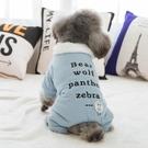 寵物衣服 寵物衣服泰迪貴賓比熊無毛貓咪小狗狗四腳衣春棉衣加厚款冬天【快速出貨八折鉅惠】