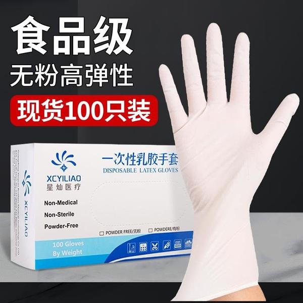一次性乳膠手套勞保耐磨加厚防護丁腈橡膠防水家用廚房耐用100只 陽光好物
