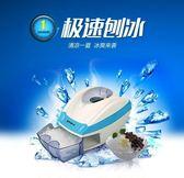 刨冰機碎冰機家用小型全自動迷妳綿綿冰手沙冰機櫻桃打YTL·皇者榮耀3C