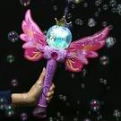 吹泡泡相機魔法棒仙女聲光槍器少女心不漏水抖音同款網紅玩具 滿天星