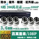 高雄/台南/屏東監視器/200萬畫素1080P-AHD/套裝DIY【8路監視器+200萬半球型攝影機*6支】