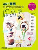 (二手書)ART關西:京阪神玩藝散步MAP