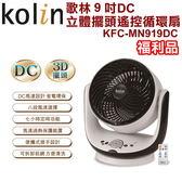 (福利品)【歌林】9吋DC立體擺頭遙控循環扇/三段風速KFC-MN919DC 保固免運-隆美家電