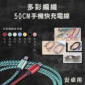 御彩數位@多彩編織手機充電線-50公分 傳輸線 安卓線 適用安卓手機 快充線 2A QC2.0 7色可選0.5M