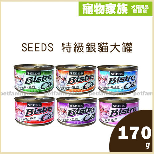 寵物家族- SEEDS Bistro Cat 特級銀貓大罐 單罐170g (六種口味)*12入