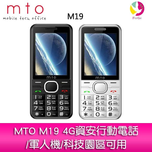 MTO M19 4G資安行動電話/軍人機/科技園區可用
