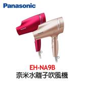 【Panasonic 國際牌】奈米水離子吹風機 EH-NA9B (桃紅現貨、粉金預購) 贈原廠贈品SP-2020化妝包
