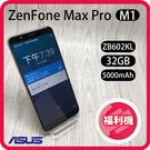 【福利品】ASUS ZenFone Ma...